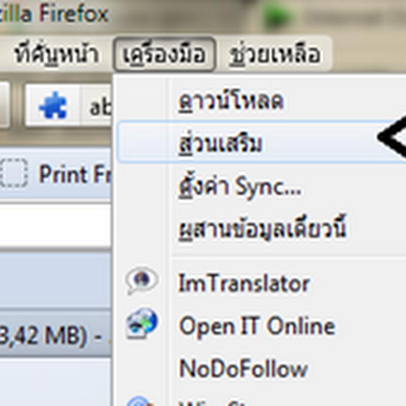 ตั้งค่าให้ IDM ให้สามารถใช้งานร่วมกับบราวเซอร์ Firefox