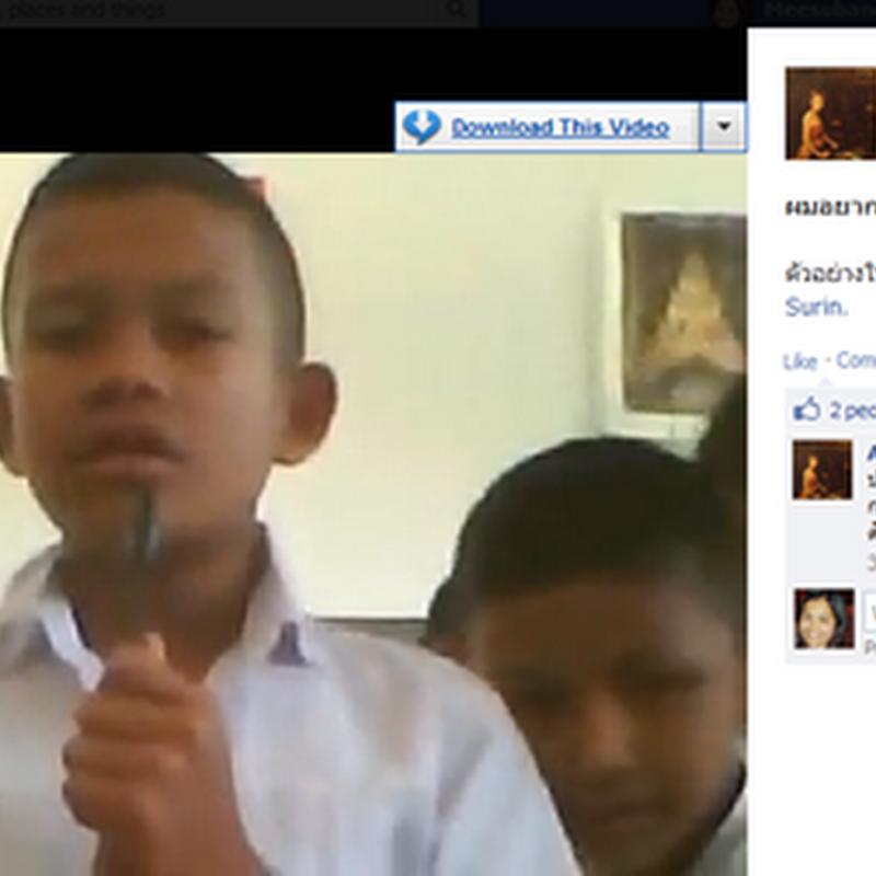 การดาวน์โหลดวีดีโอจาก Facebook แบบง่าย ๆ