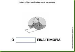 ΤΟΜ10