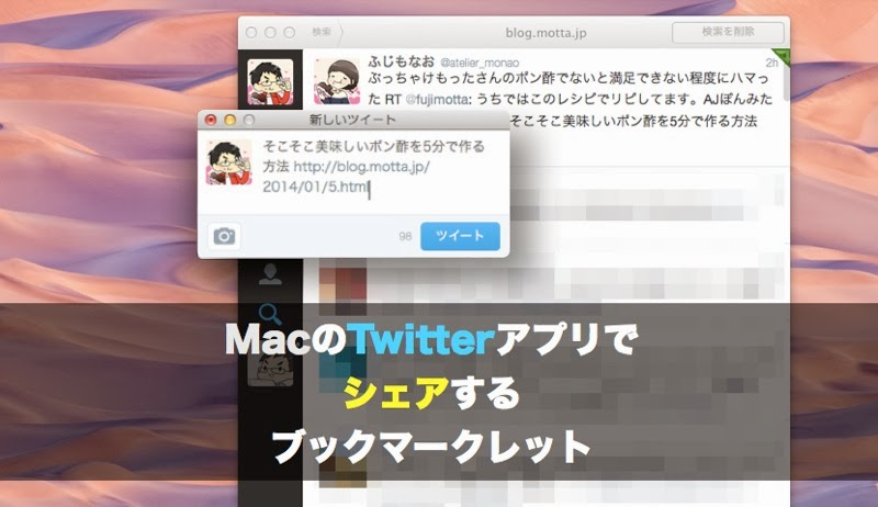 Twitterapp share bookmarklet 011