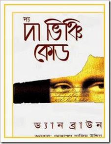 The Da Vinci Code in bengali