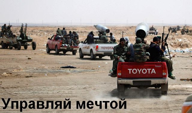 Toyota Управляй мечтой
