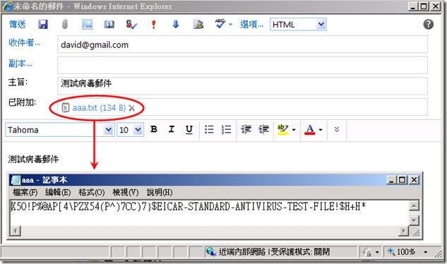 fpe2010_sendvirus