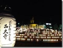 西大寺ファンタジー