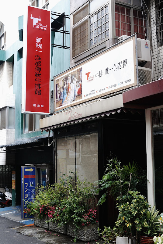 120312 新統一泓品牛排館@ 人為善福雖未至但禍已遠離 ...