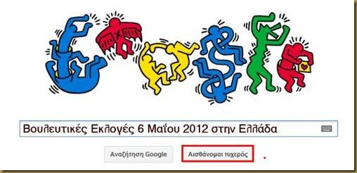 Το Doodle της 4ης Μαΐου 2012 στο Google και οι βουλευτικές εκλογές 6 Μαΐου 2012 στην Ελλάδα