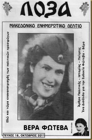 Μακεδονικό Περιοδικό «ΛΟΖΑ» τεύχος 18, Οκτώβρης 2011