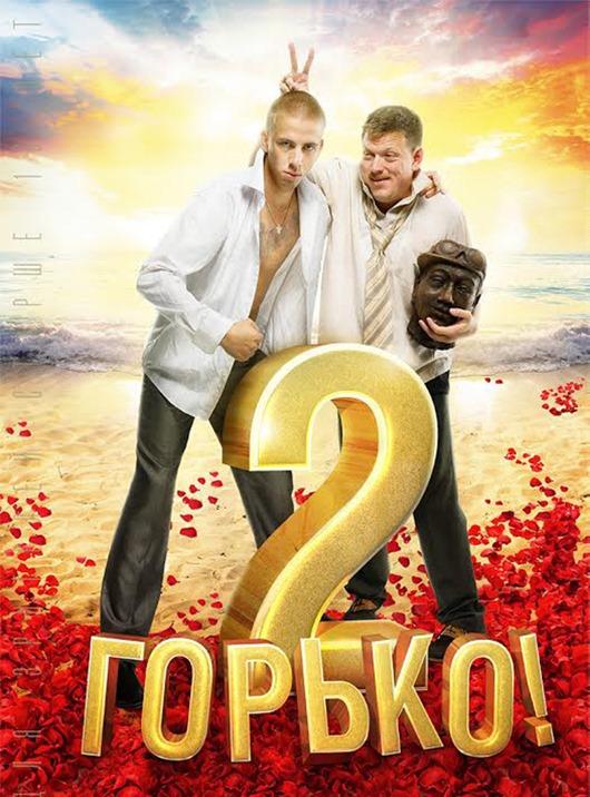 gorko2_poster1