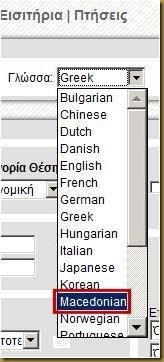 Επιλογή γλώσσας: Macedonian.