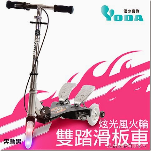 YODA 炫光風火輪雙踏滑板車/奔馳黑