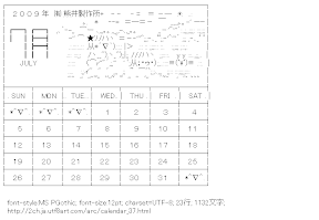 [AA]カレンダー