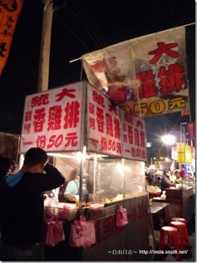 台南花園夜市-統大碳烤香雞排
