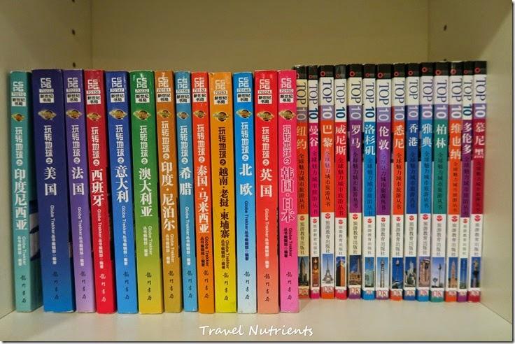 流浪ING旅遊書店 (32)