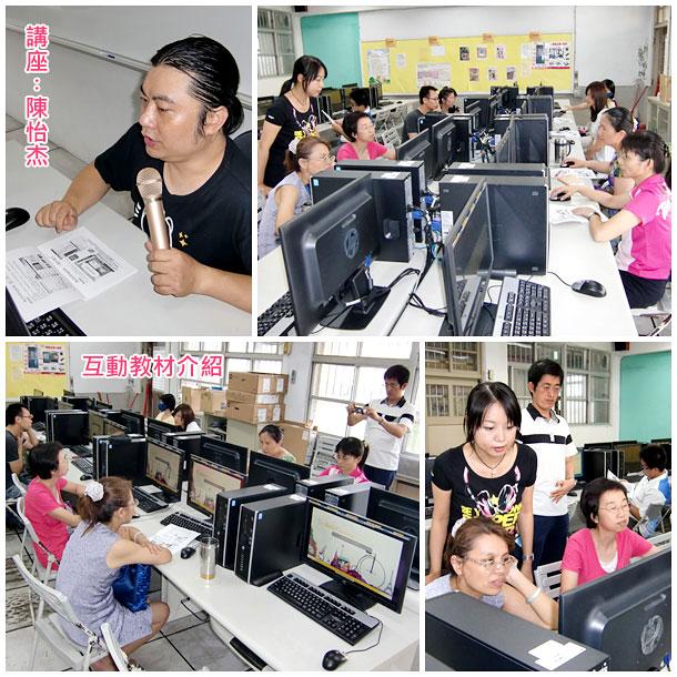 興隆國小-電子白板教材設計