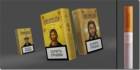 Православные сигареты