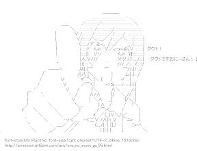 [AA]Aragaki Ayase (Ore no Imoto ga Konna ni Kawaii Wake ga Nai)