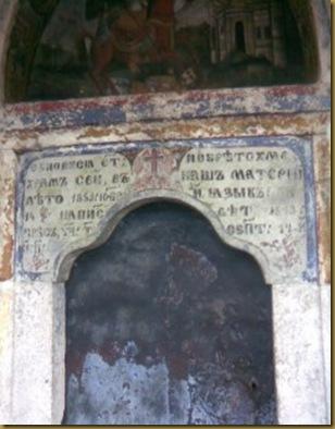 Φωτογραφία από εκκλησία στις παρυφές της Θεσσαλονίκης, χτισμένη το 1853. Η γραφή είναι στη Σλαβονική. Σήμερα, πολλοί Μακεδόνες βλέπουν την επιγραφή στην είσοδο της παλιάς εκκλησίας και αναρωτιούνται...