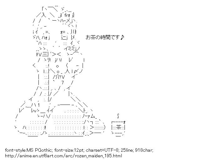 Rozen-maiden,Kanarienvogel,Tea