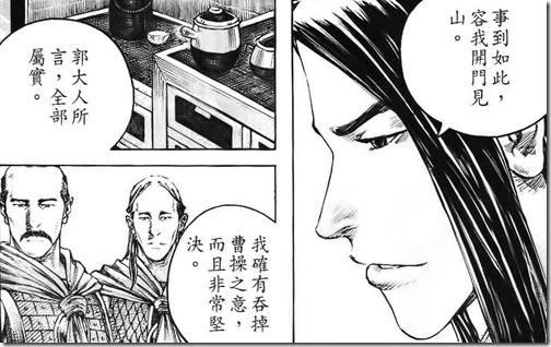 火鳳燎原 -- 010