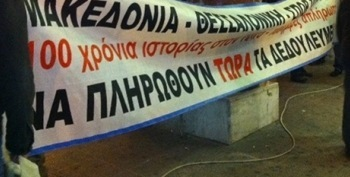 makedonia_diamartiria_olimpion_20111112_01
