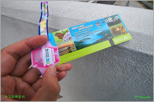 水晶车厢票