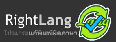 โปรแกรมแก้พิมพ์ผิดภาษา