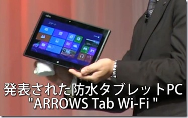 tablet_f_win8_201210