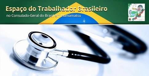 """O Setor Trabalhista do Consulado-Geral do Brasil em Hamamatsu, denominado """"Espaço do Trabalhador Brasileiro"""" (ETB)"""