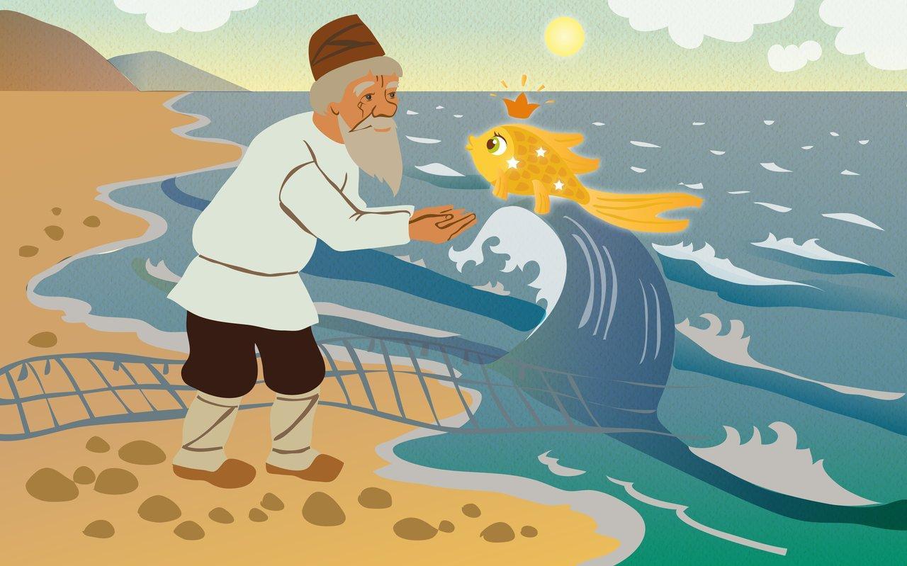 Раскраски по сказкам пушкина сказка о золотой рыбке