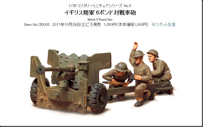 1 35 イギリス陸軍 6ポンド対戦車砲