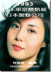 1993-03-日本東京-1