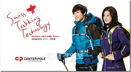 20120408_kimhyunjoong_centerpole_1