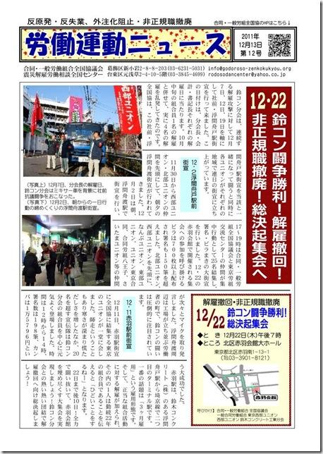 News12