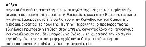 17-5-2012 11-00-47 πμ