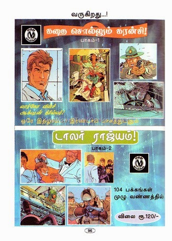 Muthu Comics Issue No 338 Dated March 2015 Captain Tiger Vengaikke Mudivuraiyaa Page No 096 Advt for Largo Winch