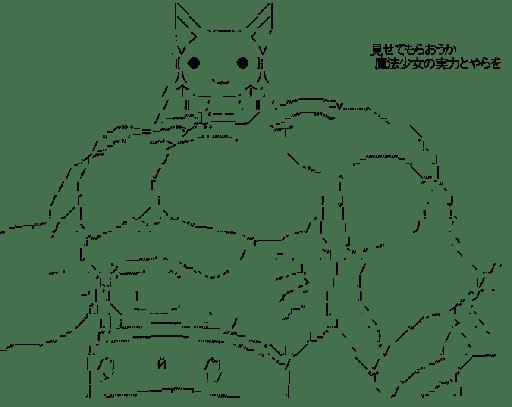 マッスル キュゥべえ(魔法少女まどか☆マギカ)