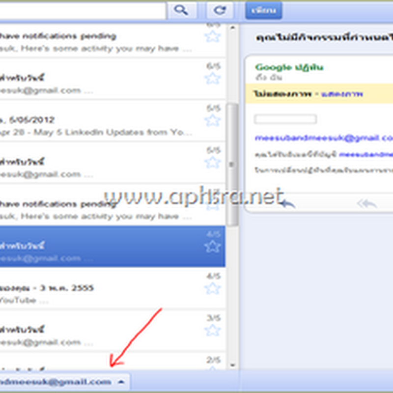 อ่าน Gmail แบบ Offline แม้ไม่เชื่อมต่อ Internet ใน Google Chrome