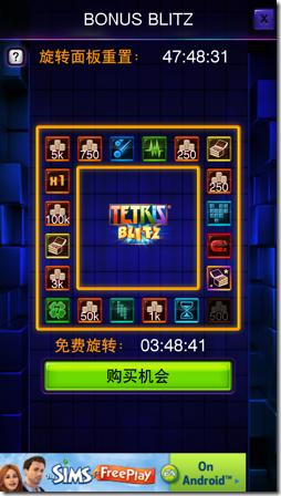 Tetris Blitz-16