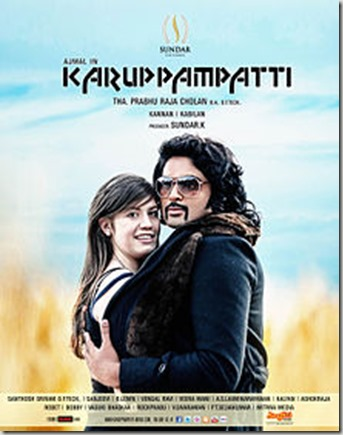 220px-Karuppampatti_Poster
