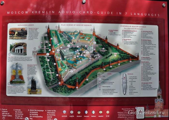 Московский Кремль. План-схема