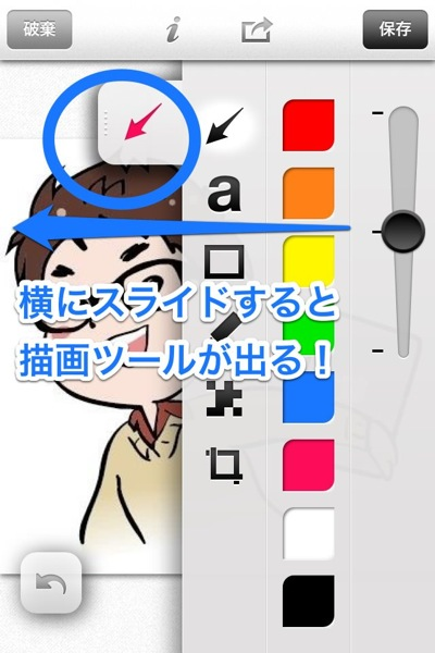 20skitch20iphoneapp
