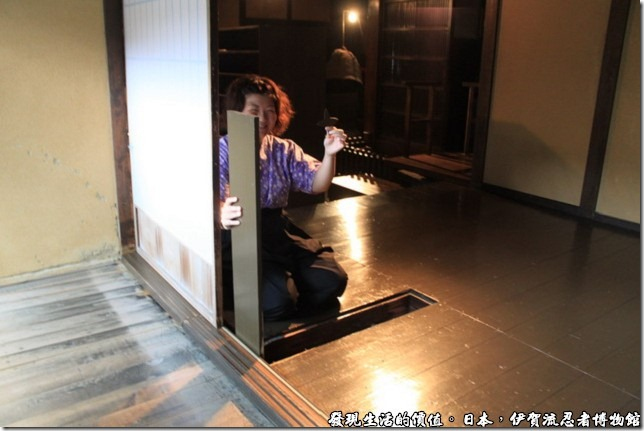 日本伊賀流忍者博物館,講解人員正在示範藏刀處,而這個地板也有個機關,只有把手或是腳壓在某個地方才可以掀起來,取出預藏的刀子。
