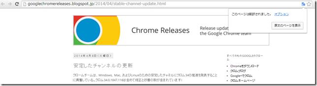 chrome_translate_new