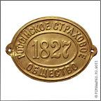 А.1-11       Квартирная доска «Российское страховое общество. 1827».  Латунь, штамп 85 х 115 мм. Из коллекции Д.Р.  Никулина.