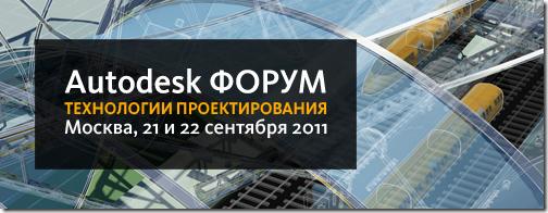 forum2011