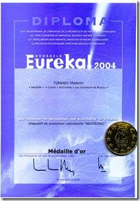 Диплом І степен и Златен медал на изложението «Еврика» в Брюксел през ноември 2004 година