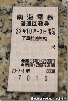 日本電車,南海電鐵的車票,只有價錢,沒有起訖站,買票的時候要自己判斷車站間的票價,所以我才說像在台灣坐捷運。