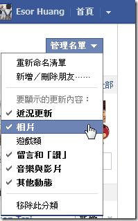 facebook stream-04