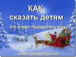 Дет Мороз
