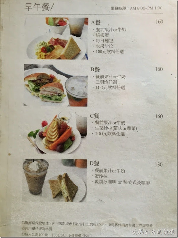 台南-席瑪朵咖啡烘培棧-早午餐菜單01